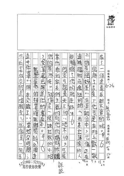 98W6106林冠宏 (2).jpg