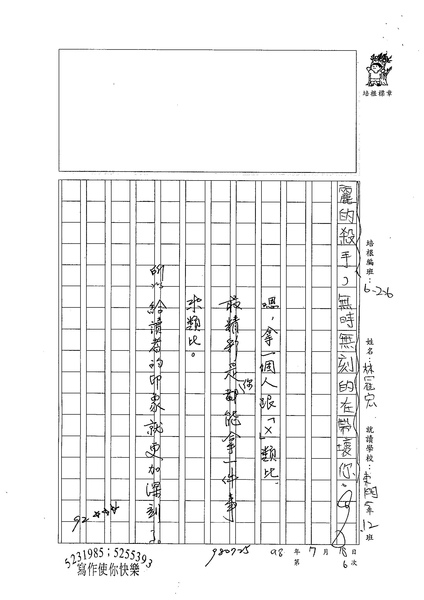 98W6106林冠宏 (3).jpg