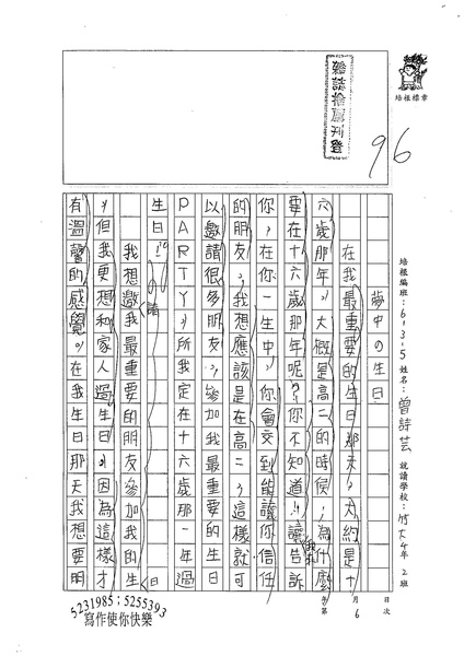 W5106 曾詩芸 (1).jpg