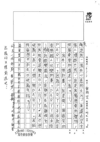 W5106 曾詩芸 (2).jpg