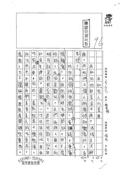 W6107 陳佳琦 (1).jpg