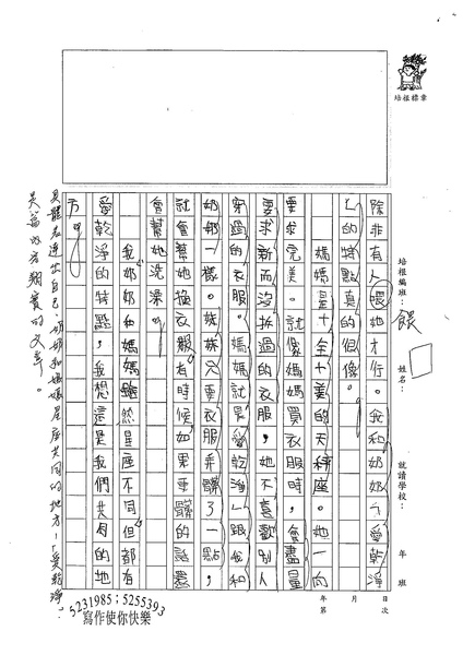 W6107 陳佳琦 (2).jpg