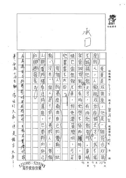 W6107 曾詩芸 (2).jpg