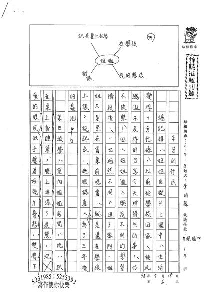 WA106 李昀臻 (1).jpg