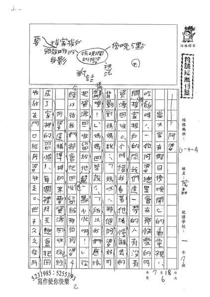 WA106 翁茂森 (1).jpg