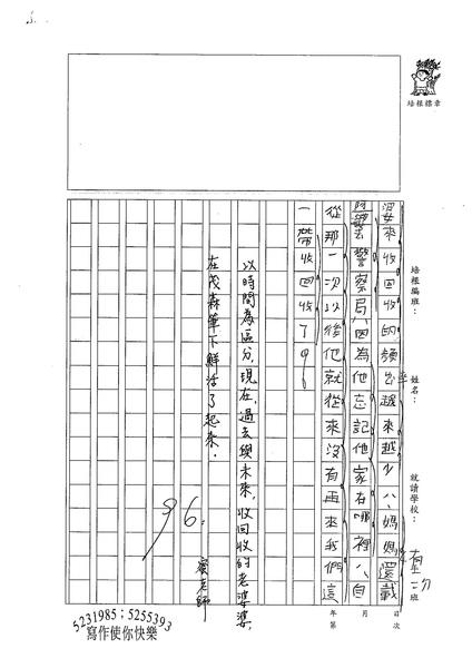 WA106 翁茂森 (2).jpg