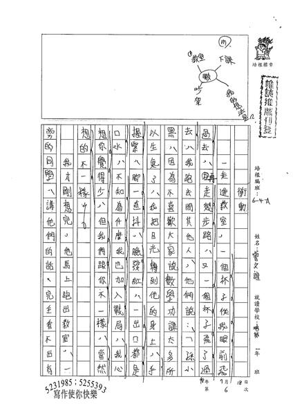 WA106 曾文誼 (1).jpg