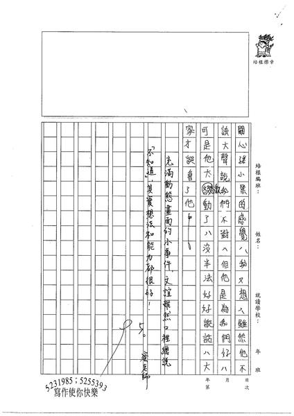 WA106 曾文誼 (2).jpg