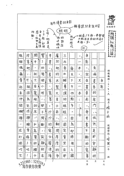WA106 楊立渝 (1).jpg