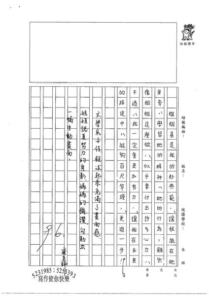WA106 楊立渝 (3).jpg