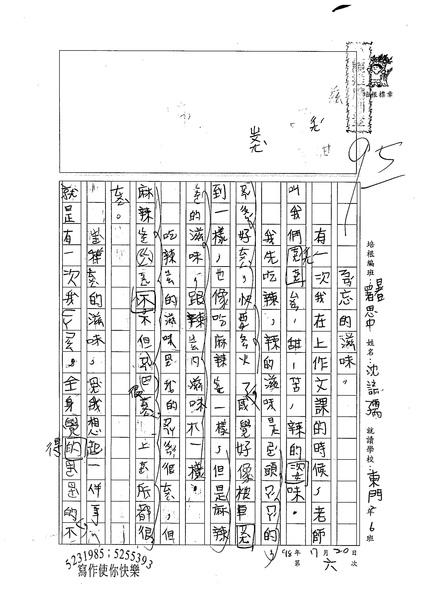 98暑思中06-沈諺孺 (1).jpg