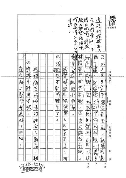 98暑思中06-沈諺孺 (2).jpg