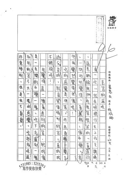 98暑思中06-徐羽彤 (1).jpg