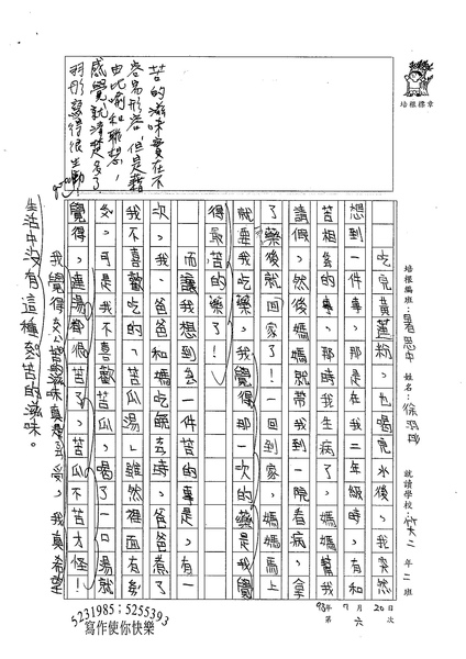 98暑思中06-徐羽彤 (2).jpg