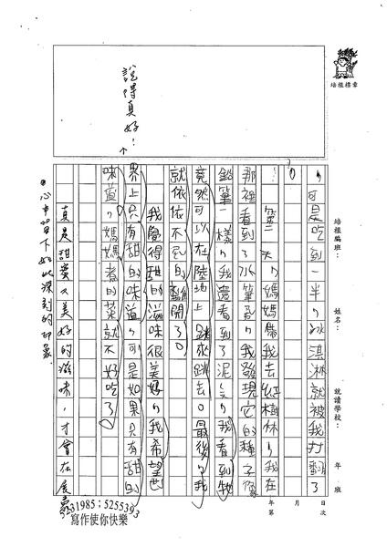 98暑思中06-葉展豪 (2).jpg