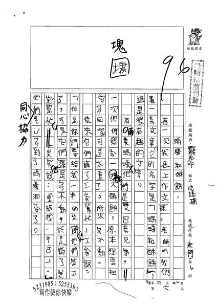 98暑思中07-沈諺孺 (1).jpg