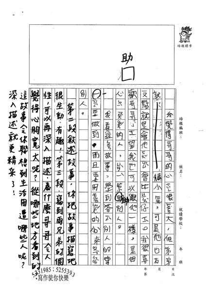 98暑思中07-沈諺孺 (2).jpg