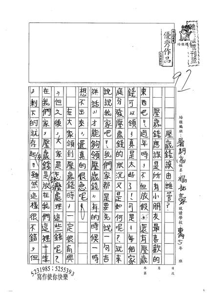 98暑思高07-楊祐豪 (1).jpg