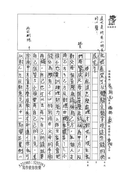 98暑思高07-楊祐豪 (2).jpg