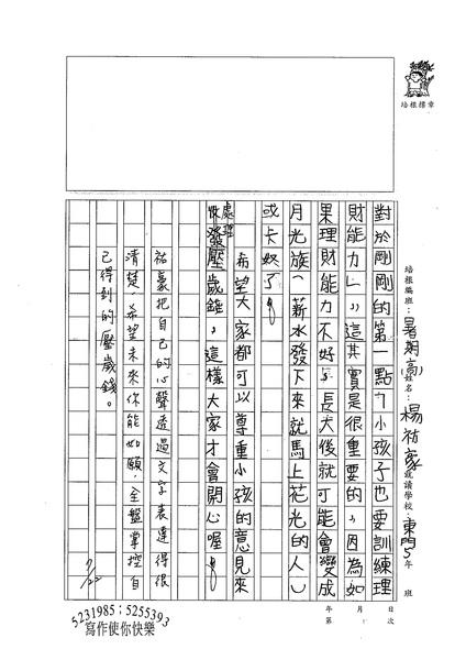 98暑思高07-楊祐豪 (3).jpg