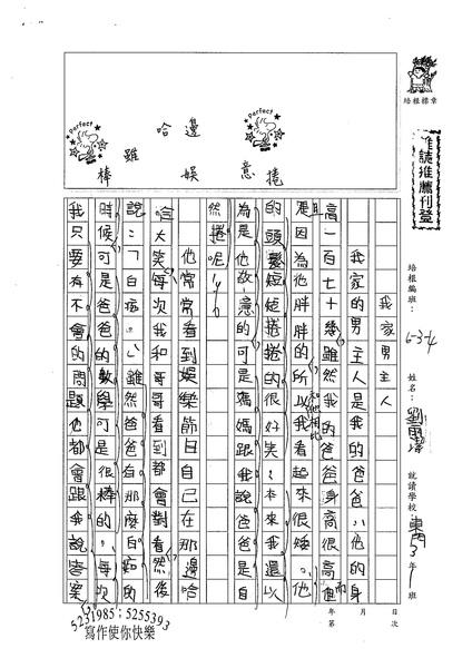 W4107 劉雨潔 (1).jpg