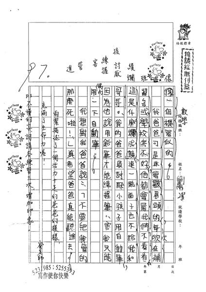 W4107 劉雨潔 (2).jpg