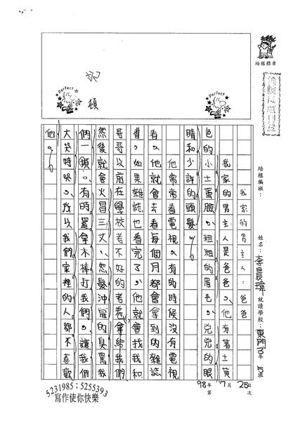 W4107李晨瑋 (1).jpg