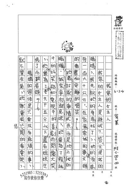 W4107陳宥蓁 (1).jpg