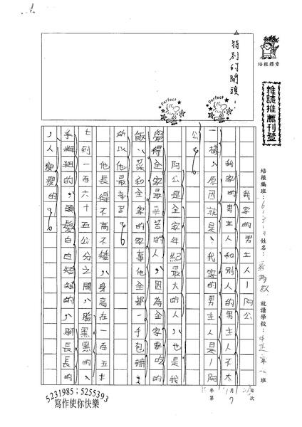 W4107蔡筠孜 (1).jpg