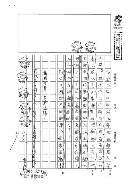 W4107蔡筠孜 (2).jpg