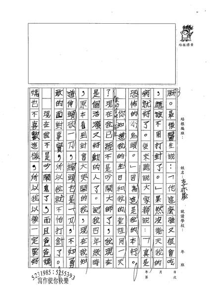 W5108李亦晟 (2).jpg