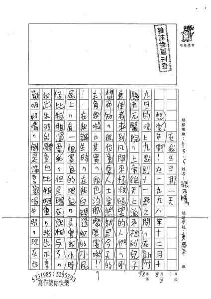 W5108張元騰 (1).jpg