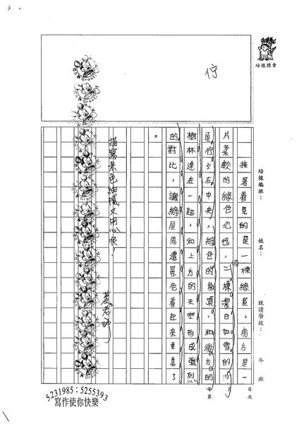 W6107 莊勻慈 (3).jpg