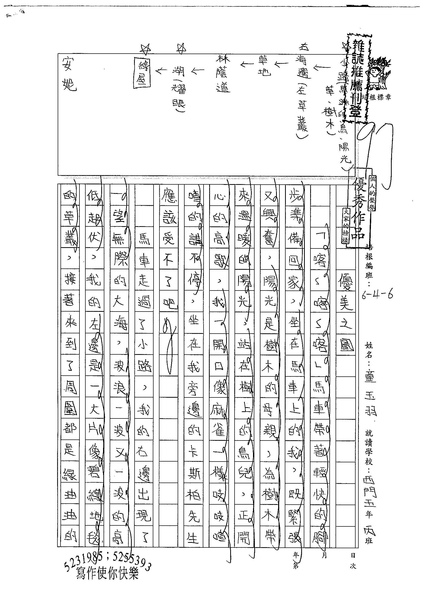 W6107童玉羽 (1).jpg