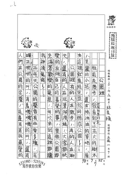 WA107林昱慎 (1).jpg