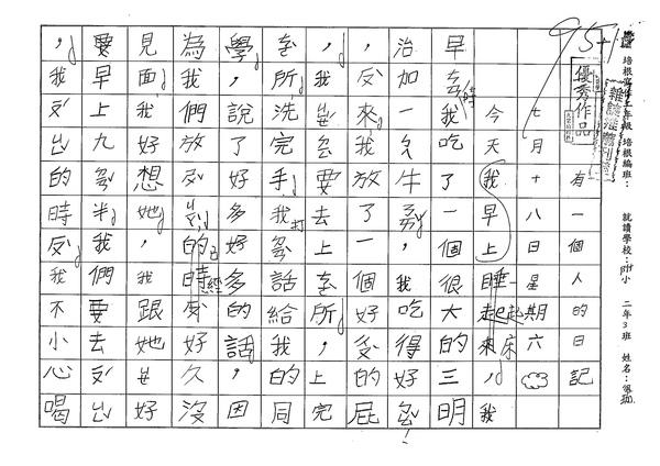 98W2106蔡佩珈 (1).jpg