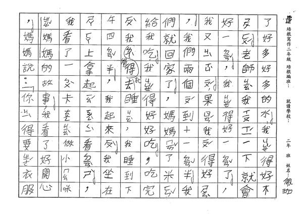 98W2106蔡佩珈 (2).jpg
