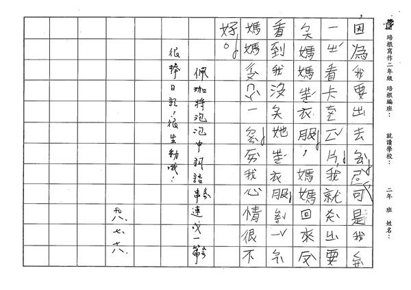 98W2106蔡佩珈 (3).jpg