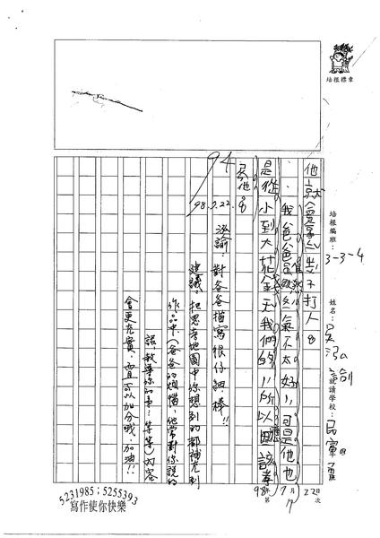 98W4107吳泓諭 (2).jpg