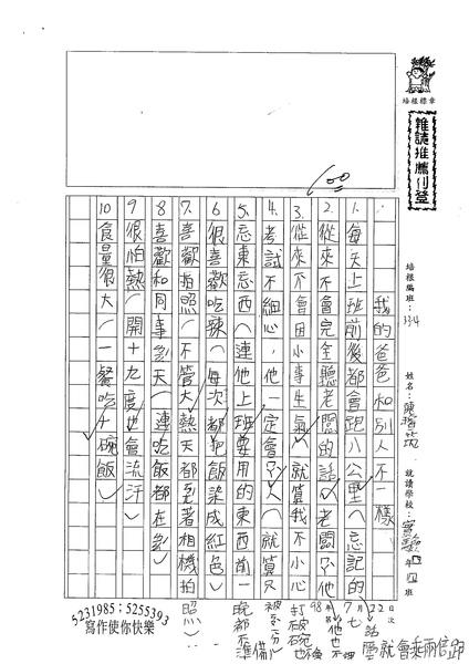 98W4107陳璿筑 (1).jpg