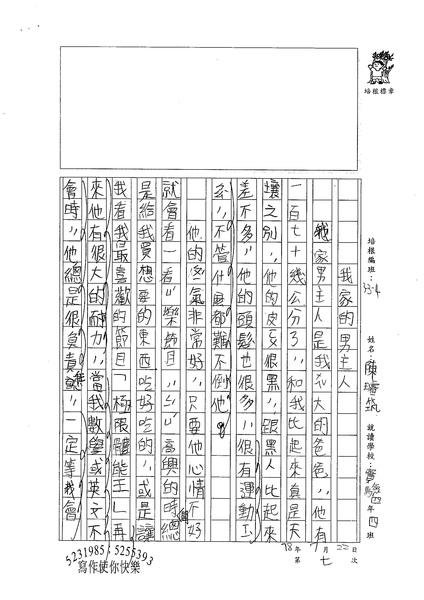 98W4107陳璿筑 (2).jpg