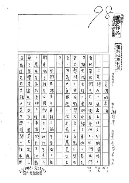 98W3107謝沄澐 (1).jpg
