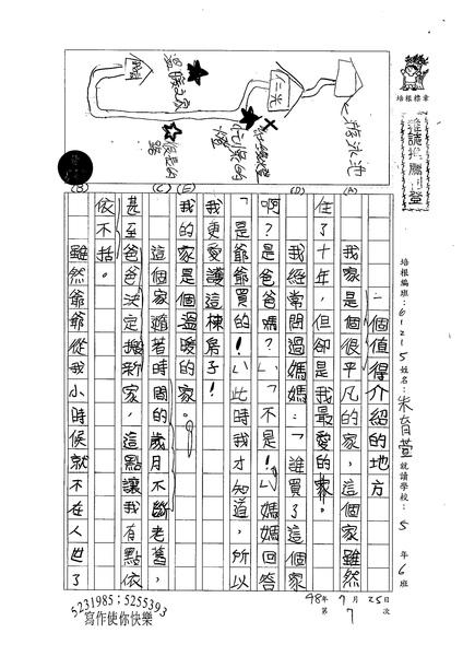 98W6107朱育萱 (1).jpg