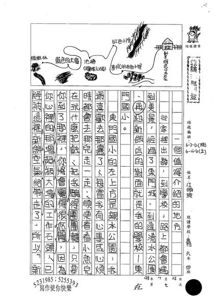98W6107江佩玲 (1).jpg