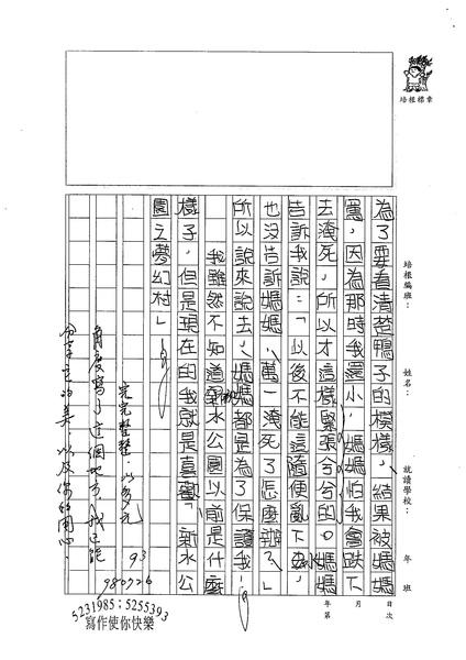 98W6107江佩玲 (3).jpg