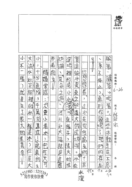 98W6107林冠宏 (2).jpg
