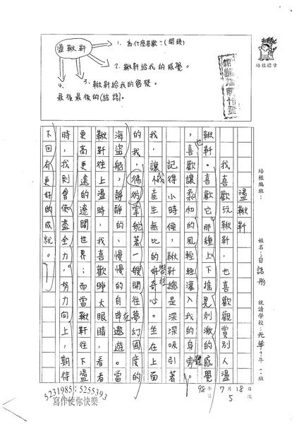 98WA106白語彤 (1).jpg