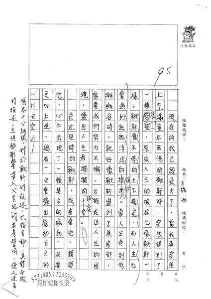 98WA106白語彤 (2).jpg
