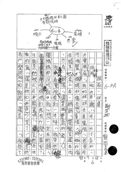 98WA106謝宜珈 (1).jpg