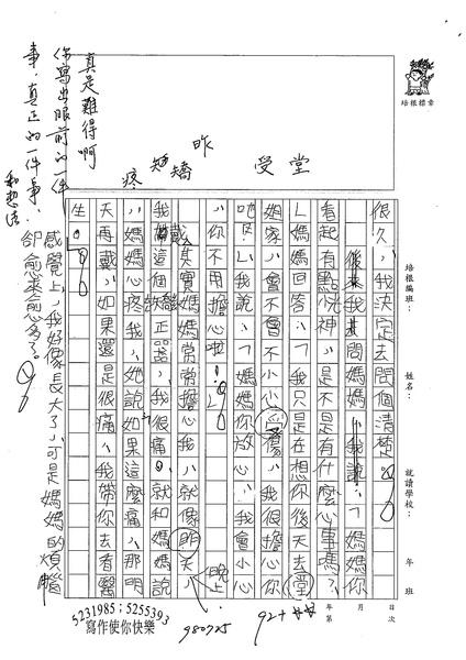 98WA106謝宜珈 (2).jpg